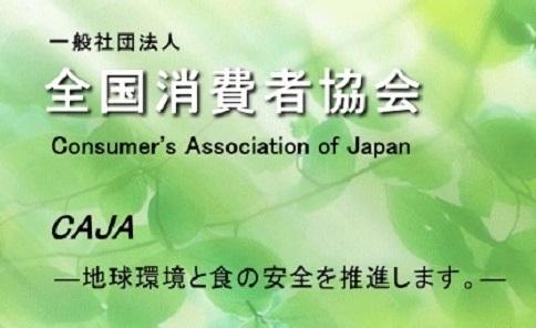 ㈳全国消費者協会
